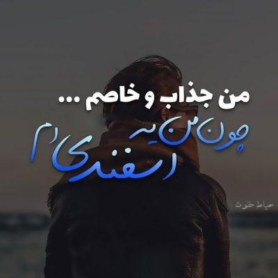 پروفایل مخصوص اسفند ماهی ها