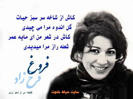 بیوگرافی فروغ فرخ زاد + اشعار کوتاه فروغ