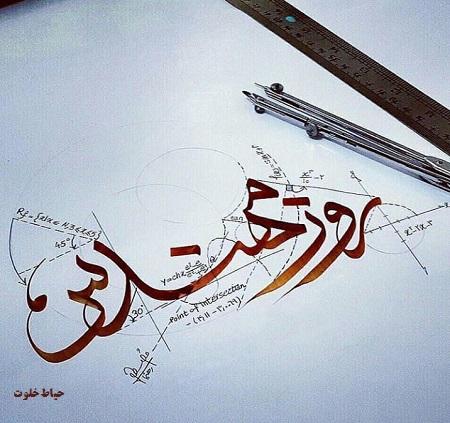 روز مهندس مبارک , روز مهندسی مبارک