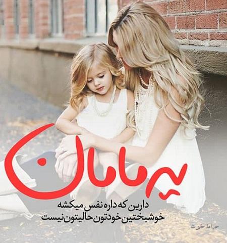 عکس نوشته زیبا درباره مادر