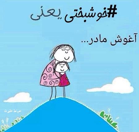 خوشبختی یعنی آغوش مادر
