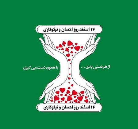 Image result for روز احسان و نیکوکاری