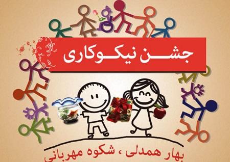 عکس تبریک روز احسان و نیکوکاری