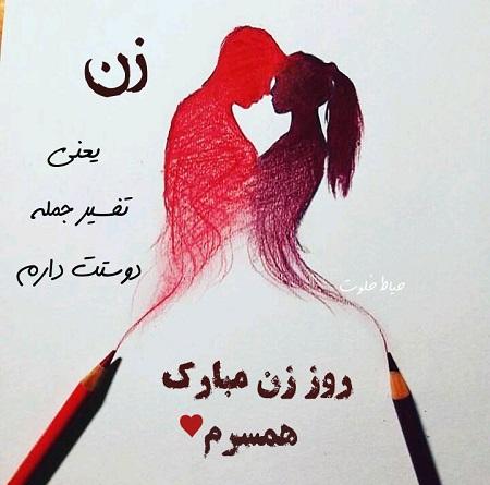 متن تبریک روز زن عاشقانه