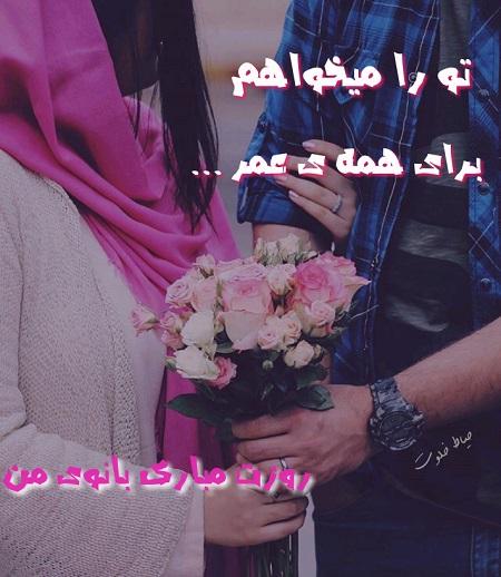تبریک روز زن به همسر