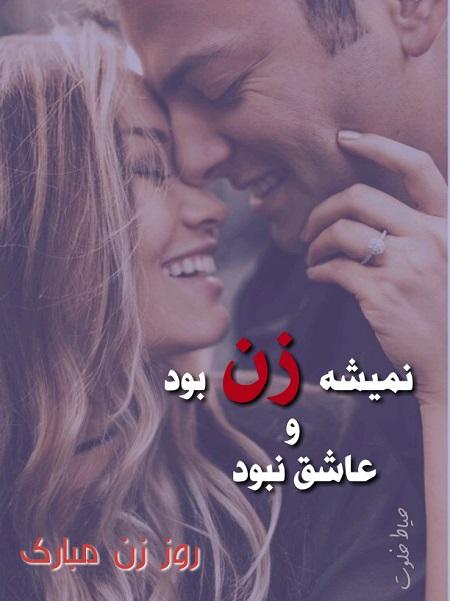 تبریک عاشقانه روز زن