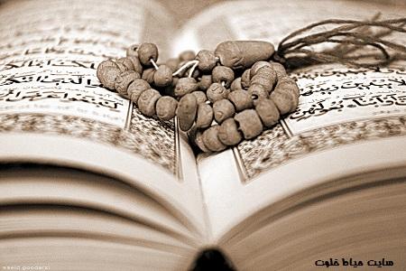 استخاره با قرآن   انواع دعای استخاره با قرآن