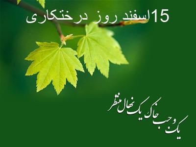 انشا درباره روز درختکاری و درخت