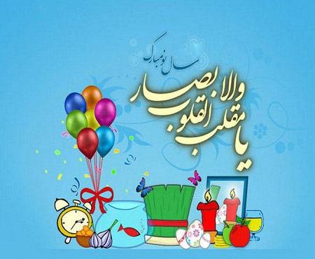 انشا درباره عید نوروز