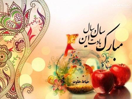 متن های بسیار زیبا و ادبی تبریک عید نوروز جدید