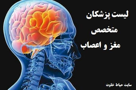 لیست بهترین پزشکان متخصص مغز و اعصاب+ آدرس مطب و تلفن