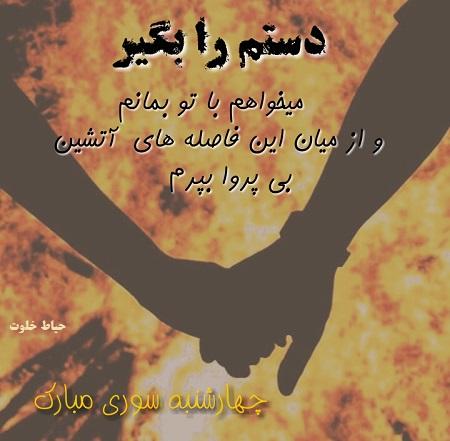 تبریک عاشقانه چهارشنبه سوری