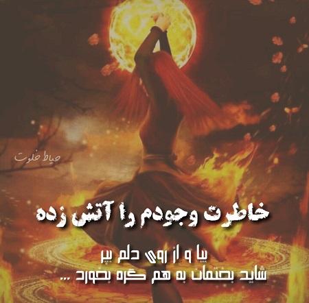 عکس پروفایل چهارشنبه سوری عاشقانه