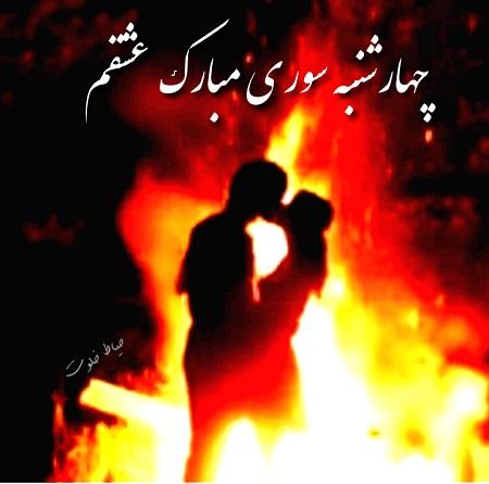 تبریک چهارشنبه سوری عاشقانه
