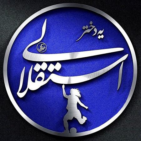 پروفایل دخترونه استقلالی، عکس پروفایل برای هواداران استقلال