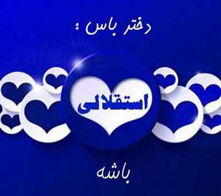 عکس پروفایل استقلال تهران، دختر استقلالی