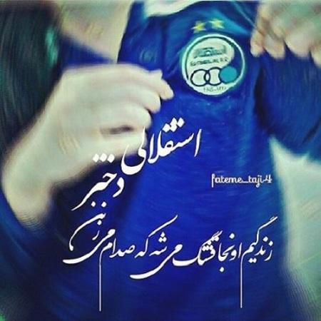 عکس دختر استقلالی برای پروفایل، عکس نوشته دخترونه استقلالی