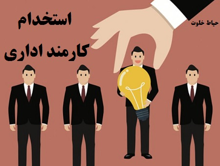 استخدام تهران+شرایط و قوانین استخدام