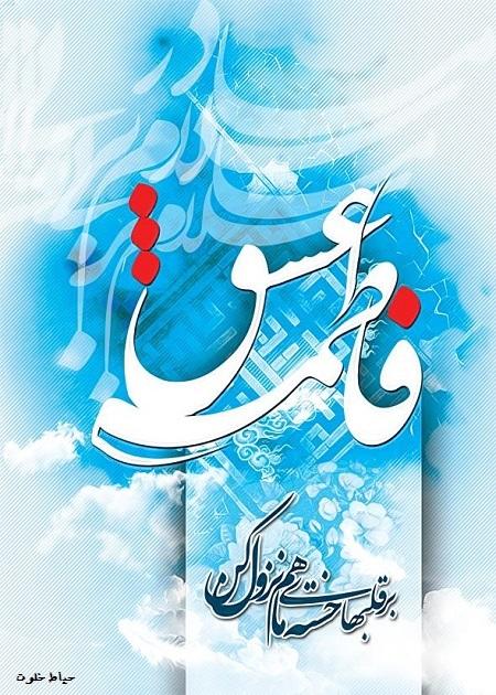عکس نوشته ولادت حضرت فاطمه 96
