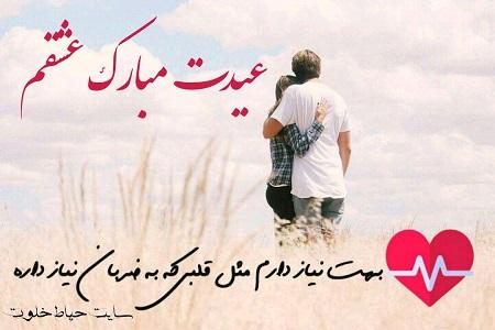 عکس و متن تبریک عید نوروز به عشقم