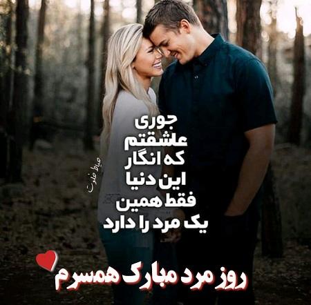 عکس تبریک روز مرد عاشقانه , عکس تبریک روز مرد به همسر