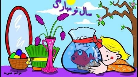 نقاشی کودکانه عید نوروز