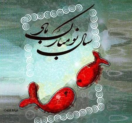 تبریک عید نوروز عاشقانه
