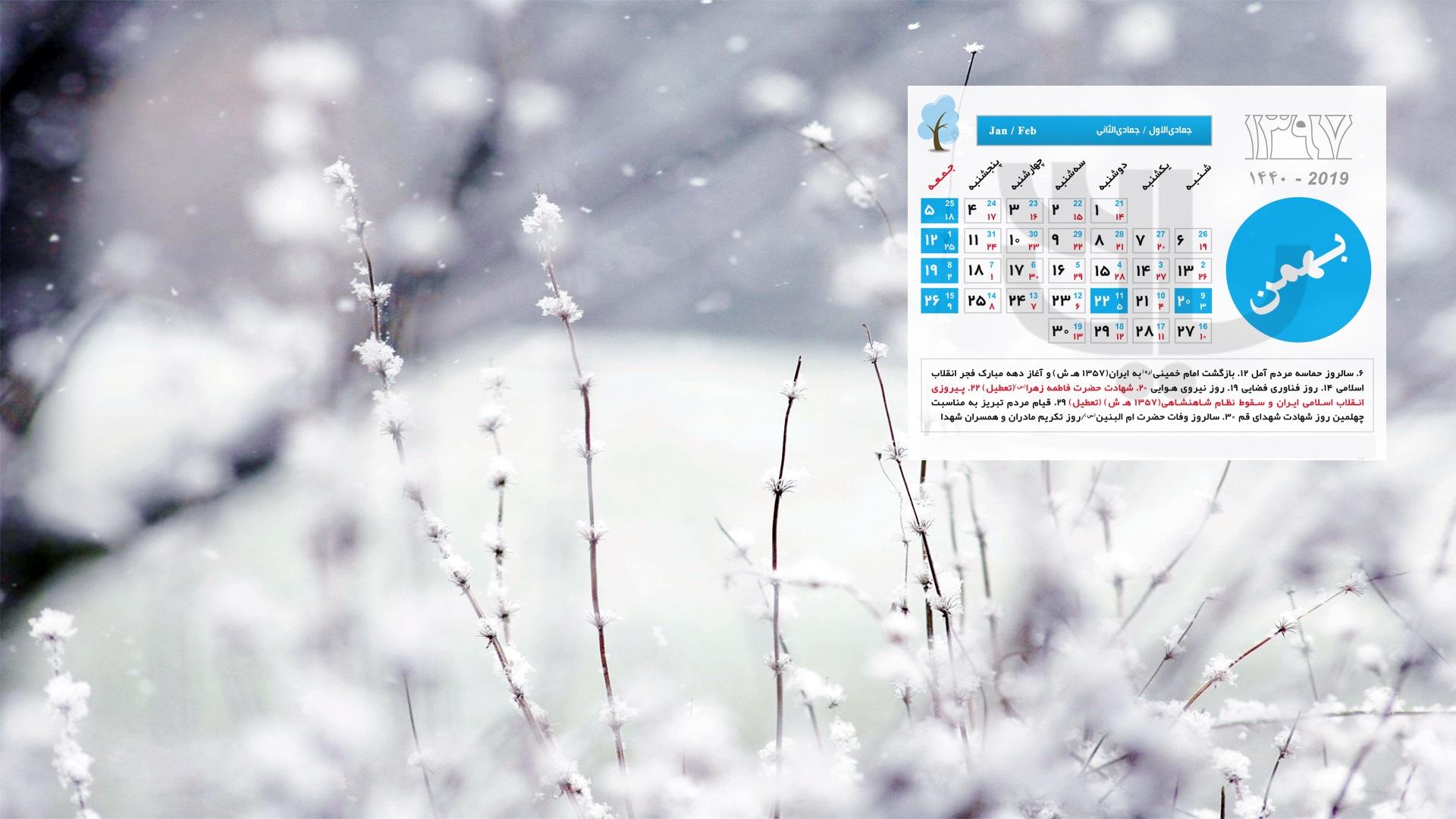 دانلود تقویم بهمن ماه سال 97