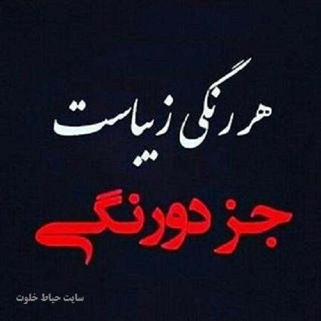 عکس پروفایل دورویی/عکس نوشته تیکه دار خفن
