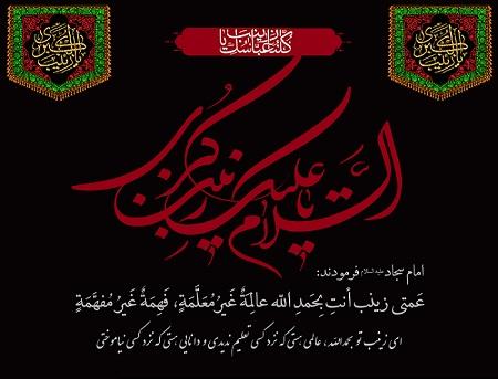 عکس نوشته وفات حضرت زینب