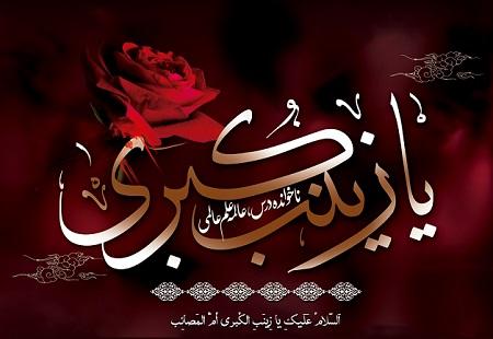 عکس نوشته تسلیت وفات حضرت زینب (س)