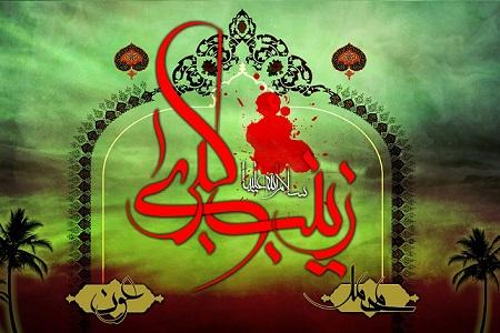 متن وفات حضرت زینب + پیامک تسلیت وفات حضرت زینب