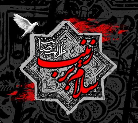 عکس وفات حضرت زینب برای پروفایل