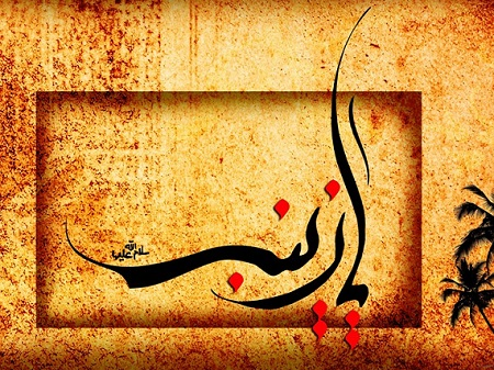 عکس پروفایل یا زینب + وفات حضرت زینب