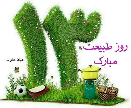 عکس نوشته تبریک سیزده بدر