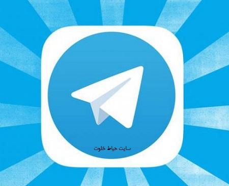 در صورت فیلتر تلگرام، چگونه بدون فیلتر شکن وارد تلگرام شویم؟
