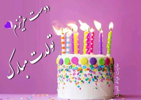 تبریک تولد به دوست , تولدت مبارک دوست عزیزم