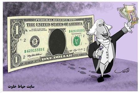 کاریکاتور افزایش نرخ دلار