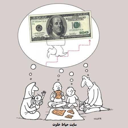 کاریکاتور دلار و فقر، کوچک شدن سفره مردم