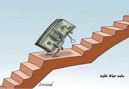 کاریکاتور نرخ دلار ، نرخ امروز دلار