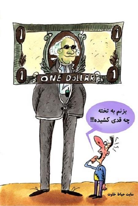 کاریکاتور افزایش نرخ ارز