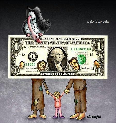 جوک افزایش نرخ دلار