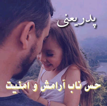 پروفایل پدر و دختر