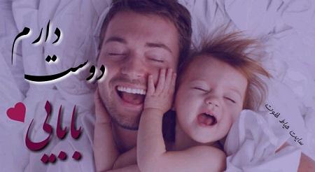 دوستت دارم بابایی