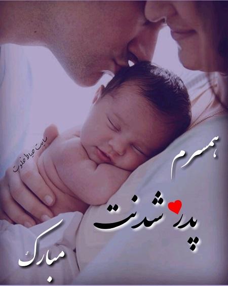 پدر شدنت مبارک