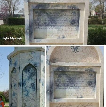 حمله به مقبره فروسی با نارنجک!+عکس