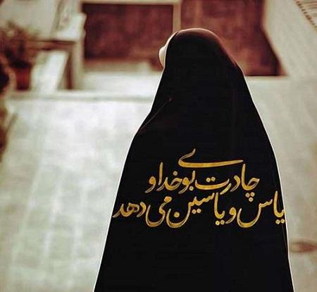 عکس نوشته چادر برای پروفایل چادری ها