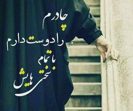 عکس نوشته چادری ام همراه با متن زیبا