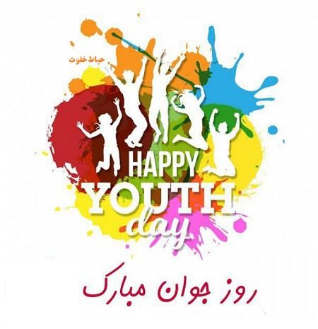 روز جوان مبارک
