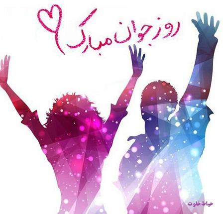 عکس نوشته روز جوان, روز جوان مبارک